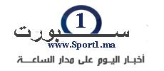 سبورت 1 إمبراطورية الرياضة المغربية