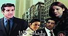 المخرج خاصو يكون مزعوط فالممثلة اللي كتخدم معاه ويبوسها واخا تكون مزوجة