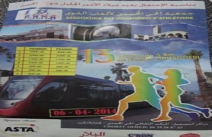 خصوصيات الدورة 13″ لسباق الحي المحمدي على الطريق صدريات رقمية ومشاركة وازنة