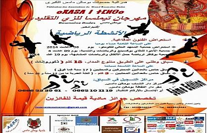 """الدورة الخامسة لمهرجان """"تيملسا"""" للزي التقليدي بإيقاعات ثقافية ورياضية وسياحية"""