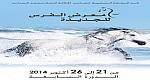 """تحت شعار """"الفروسية السياحية بالمغرب"""". الجديدة تحتضن الدورة السابعة لمعرض الفرس"""
