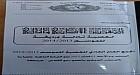 جمع عام عادي ديمقراطي وشفاف والمصادقة على التقارير بالإجماع لعصبة تادلة ازيلال للفول كونتاكت