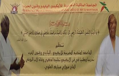 الخبير مبارك العلوي ذاكرة لن تنسى لذى فعاليات جامعة الأييكيدو