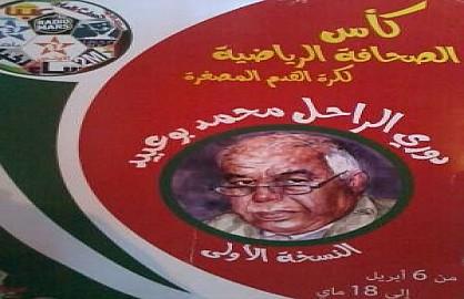 الرابطة تنظم الملتقى الرياضي العربي
