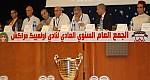 فريق اولمبيك مراكش لكرة القدم يعقد جمعه العام السنوي ويكرم فعاليات رياضية مراكشية
