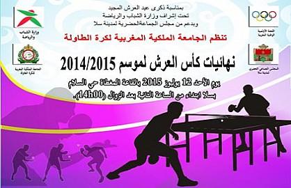 جامعة كرة كرة الطاولة تنظم نهائيات كاس العرش بسلا