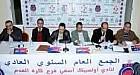 فريق أولمبيك أسفي لكرة القدم يحدد يوم 5 اكتوبر 2015 موعد الجمع العام العادي