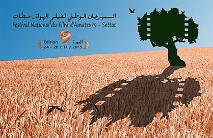 سطات : الدورة التاسعة للمهرجان الوطني لفيلم الهواة