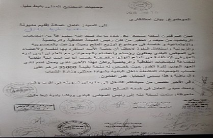 """جمعيات المجتمع المدني بتيط مليل تنتفض ضد مسؤول """"البيجيدي""""  وتتهمه بالمحسوبية والزبونية في توزيع المنح"""