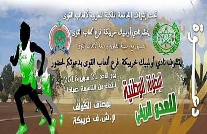 اولمبيك اخريبكة لألعاب القوى يصنع الحدث بقيادة بلكوح عبدالسلام