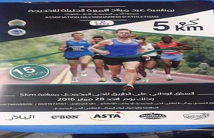 بمناسبة ذكرى ميلاذ سموالأميرة للاخديجة جمعية الحي المحمدي تنظم الدورة 15 للسباق الوطني على الطريق