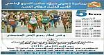 في إطار ربيع الحي المحمدي جمعية الحي المحمدي لألعاب القوى تعود من جديد لتنظيم سباقا على الطريق