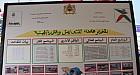 """""""السكوري"""" يتفقد مخيم للالة مريم بالدار البيضاء في إطار قافلة إعلامية وجامعة الأيكيدو تصنع الحدث"""