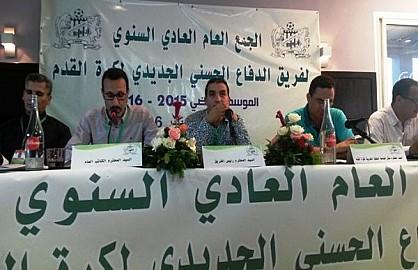 الجمع العام السنوي العادي لفريق الدفاع الحسني الجديدي لكرة القدم للموسم الرياضي 2015 – 2016