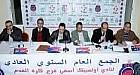 الجمع العام السنوي العادي لفريق اولمبيك اسفي لكرة القدم للموسم الرياضي 2015 – 2016