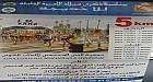 جمعية الحي المحمدي لألعاب القوى تعلن موعد الدورة 16 للسباق الدولي على الطريق