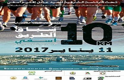 جمعية العاب القوى اطفال تنظم سباق 10كلم على الطريق بأسفي