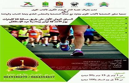 بمناسبة عيد الاستقلال جمعية صقور المحمدية لألعاب القوى تنظم الدورة الأولى للسباق الدولي 10 كلم على الطريق