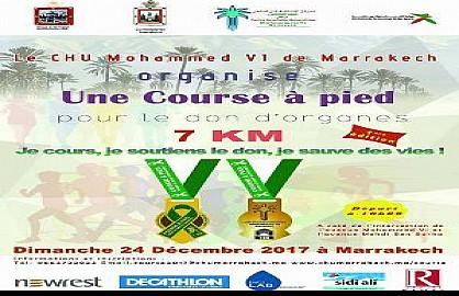 هذا الأحد  كونوا في الموعد  سباق على الطريق مساندة لبرنامج التبرع بالأعضاء والأنسجة البشرية