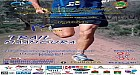 الجمعية الرياضية شمس لألعاب القوى تظرب الموعد هذا الأحد مع الترايل الفلين في نسخته الأولى