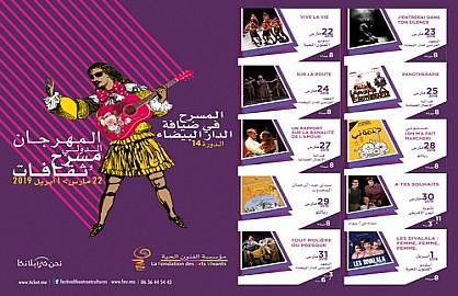 الدورة آل  14للمسرح في ضيافة الدار البيضاء