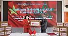 Le Gouvernement chinois a remis un don pour la lutte contre le Covid-19 à l'Union Nationale des Femmes du Maroc