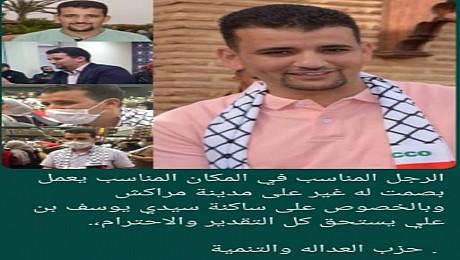 عبد الهادي بنعلا  رجل المرحلة بامتياز فلندعمه ونصوت عليه بوضع علامة على رمز المصباح